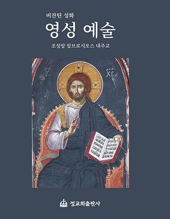 비잔틴 성화 영성 예술 1,2