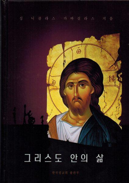 그리스도 안의 삶